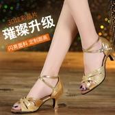拉丁舞鞋女式成人中跟高跟舞蹈鞋軟底交際廣場舞女鞋交誼跳舞鞋子 歌莉婭