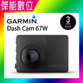 Garmin Dash Cam 67W 【贈16G】1440P 180度 汽車行車記錄器 GPS測速提醒 聲控 WIFI 三年保固