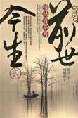 (二手書)望穿前世今生(2):情結百年月