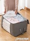 衣服棉被收納整理袋衣物裝被子的袋子行李搬家打包儲物防潮超大號WD 時尚芭莎