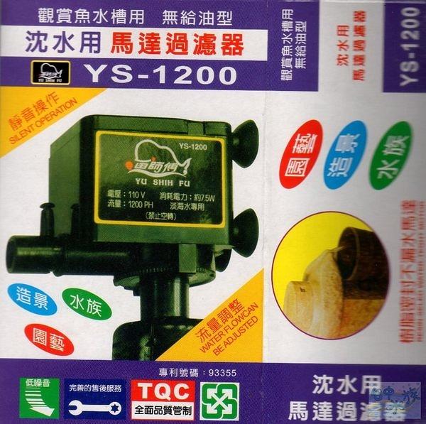 {台中水族} 台灣 魚師傅 沉水馬達1200 L/hr ---特價-製造水流