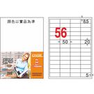 【奇奇文具】龍德 LD-824-W-C 白色 56格 A4三用標籤