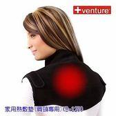 【+venture】KB-1250 家用肩頸熱敷墊