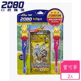 【韓國2080】卡通兒童牙刷(3歲以上)寶可夢立體皮卡丘(二支)