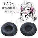 【九元生活百貨】WD-7 皮質耳機套/6...