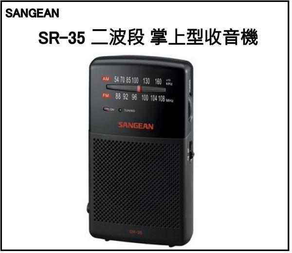 《映像數位》 SANGEAN SR-35 二波段 調頻 / 調幅 掌上型收音機 *A
