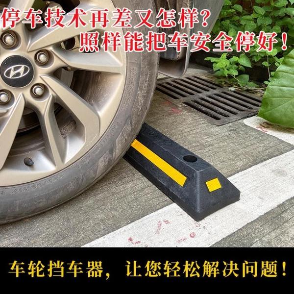 擋車器 優質橡膠車輪定位器倒車停車擋 實心擋車器停車位擋車止退器 米家WJ