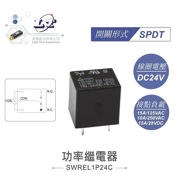 『堃喬』功率繼電器 DC24V TRU-24VDC-FB-CL 接點負載15A/125VAC『堃邑Oget』
