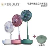 【REGULIS】日本空氣循環扇_GN-P30_ (大全配-含加濕器)
