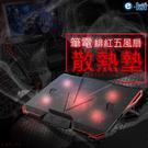 [ 17吋以下/五風扇 ]逸奇e-Kit 緋紅五風扇筆電散熱墊_支援17吋以下CKT-Y4