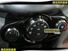 莫名其妙倉庫【ES036 音響旋鈕亮片貼】2013 Ford 福特 The All New ECOSPORT 配件空力套件