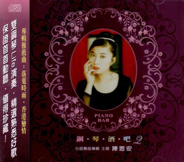 陳思安 鋼琴酒吧 2 台語舞曲專輯 CD  (音樂影片購)
