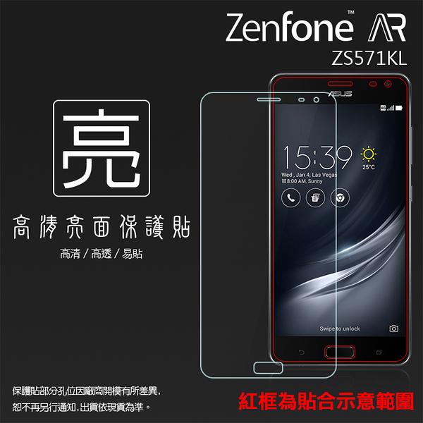 ◆亮面螢幕保護貼 ASUS 華碩 ZenFone AR ZS571KL A002 保護貼 軟性 高清 亮貼 亮面貼 保護膜 手機膜