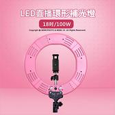 攝力派 LED直播環形補光燈 18吋/100W 美顏燈 直播燈 網紅燈 環形燈 影片 補光 可刷卡 薪創數位
