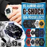 CASIO卡西歐G-SHOCK電子錶手錶GA-100通販屋