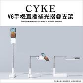 CYKE V6 手機直播補光摺疊支架 易收便攜 多角度拍攝 可調色溫 直播 訪談【可刷卡】薪創數位
