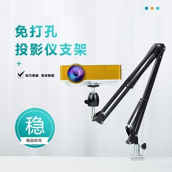 投影儀支架 投影儀支架免打孔桌面床頭微型投影機多功能伸縮架子通用6mm支架【限時8折鉅惠】