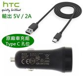 【免運費】HTC CC C600原廠車充組【車充頭+充電傳輸線Type C】HTC 10 M10 適用相同孔位品牌手機