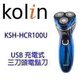 【南紡購物中心】歌林 KSH-HCR100U 極速三刀頭電鬍刀