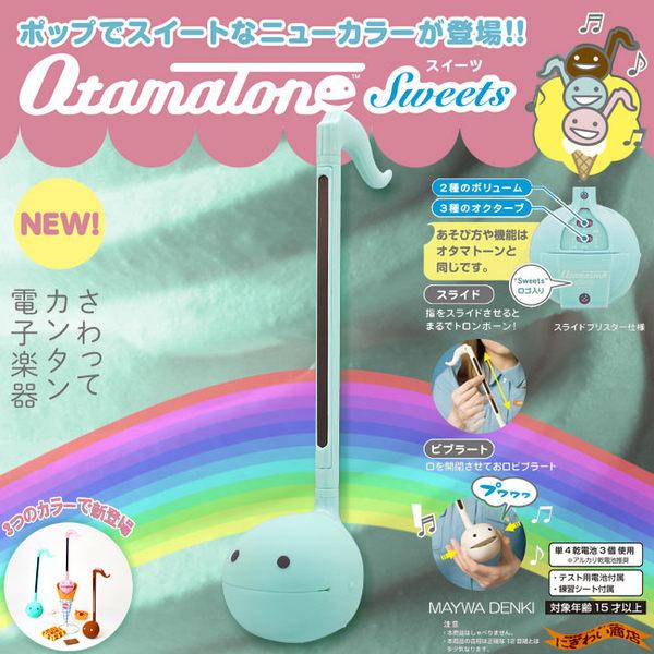 Hamee 日本Otamatone 明和電機 音樂蝌蚪電子二胡 玩具 樂器 27cm 薄荷 355-130311