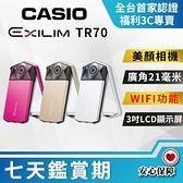 【創宇通訊│福利品】CASIO EXILIM TR-70 美顏相機 開發票
