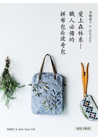 斉藤謠子&Quilt Party: 愛上森林系!職人必備的拼布包&