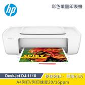 【HP 惠普】DeskJet DJ-1110 彩色噴墨印表機