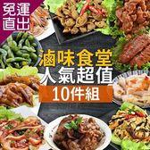 鮮食達人 滷味食堂人氣超值10件組【免運直出】