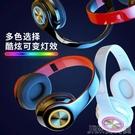 頭戴式耳罩耳機無線發光藍芽耳機頭戴式耳機...