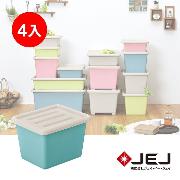 收納 收納櫃 置物箱 衣物收納 玩具收納【JEJ045-A】日本JEJ Pianta拼搭組合收納箱/39深 4入 完美主義