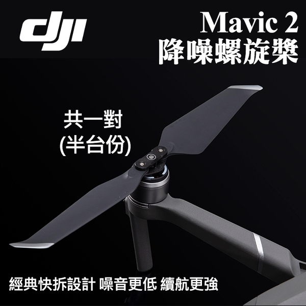 【Mavic 2 原廠 降噪 螺旋槳】PRO/ZOOM 空拍 無人機 DJI 大疆 飛行槳 機槳 (1對裝)2支 公司貨