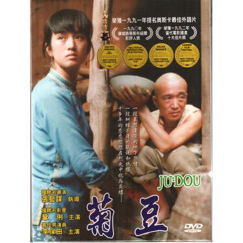 菊豆 DVD  (購潮8)
