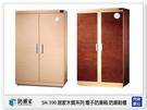 【分期零利率,免運費】防潮家 SH-390 居家木質 防潮鞋櫃 電子防潮箱 330L(SH390,台灣製,五年保)