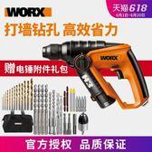 威克士充電電錘WX382鋰電電鑽沖擊鑽家用多功能輕型電錘電動工具阿薩布魯