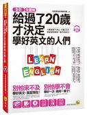 (二手書)全彩、全圖解給過了20歲才決定學好英文的人們(虛擬點讀筆版)