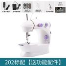 縫紉機 家用電動迷你縫紉機縫衣機家庭小型...