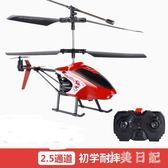 耐摔遙控飛機充電防撞小學生兒童男孩玩具搖空模型小型無人直升機 aj6946『小美日記』