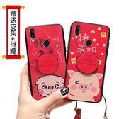 新年款 華為 Nova 3e 3i 3 手機殼 布紋 紅色 可愛 卡通小豬 矽膠軟殼 支架 保護殼 防摔 保護套 手機套
