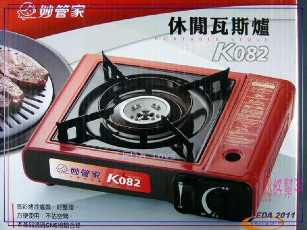 **好幫手生活雜鋪**妙管家 休閒瓦斯爐K082---小瓦斯爐.迷你瓦斯爐.輕巧爐.休閒瓦斯爐