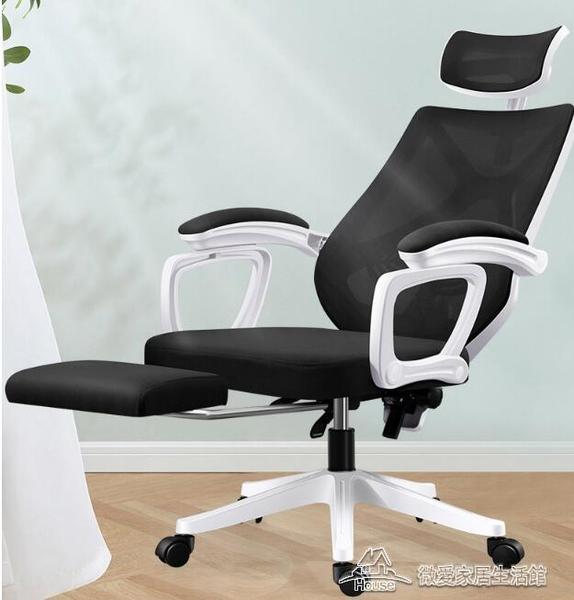 人體工學椅 電腦椅辦公椅可躺電競游戲座椅靠背人體工學轉椅子【快速出貨】