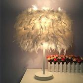 檯燈歐式 羽毛落地檯燈結婚慶裝飾燈具臥室床頭 客廳小燈飾七色堇