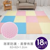 【APG】繽紛色系菱形紋地墊62*62*1.2cm四色可選一包18片粉藍色
