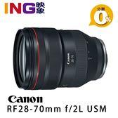 【24期0利率】Canon RF 28-70mm f/2 L USM 總代理公司貨 EOS R系列標準變焦鏡頭