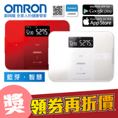 【歐姆龍OMRON】藍芽智慧體重體脂計HBF-254C (紅、白)