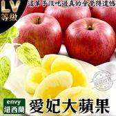 【果之蔬-全省免運】紐西蘭envy大愛妃蘋果原箱(9.5kg±10%/約30-35顆)