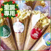 【聖誕快樂版.大脆皮甜筒爆米花(大份量)(基本50份)】-聖誕節活動/聖誕禮物/婚禮小物/幸福朵朵
