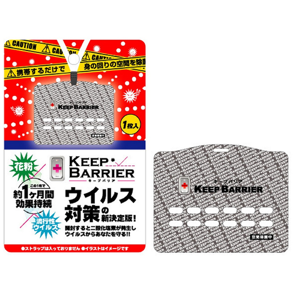 日本製 Keep Barrier 除菌卡 公司貨 抗菌隨行卡 滅菌防護隨身卡 空間防護 除菌片 0117
