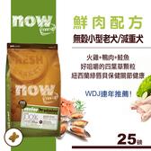 【SofyDOG】Now鮮肉無穀 小型老犬配方(25磅)狗飼料 狗糧