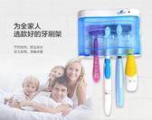 牙刷消毒器\牙刷消毒架\牙刷消毒盒子YXS 【快速出貨】