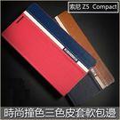 撞色皮套 索尼 z5 compact 手機套 Z5C 手機殼 SONY Z5mini 保護套 e5823 拼色皮套 防摔